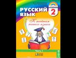 2 часть 2 язык класс русский гдз гармония