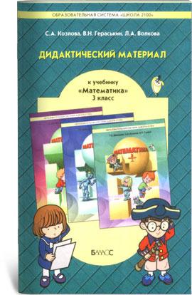 Математика 3 Класс Демидова Козлова Дидактический Материал Решебник