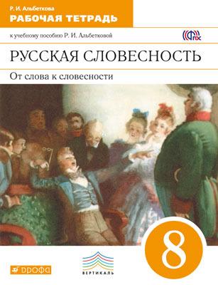 Учебник по литературе 5 класс Русская словесность: Альбеткова Р.И.